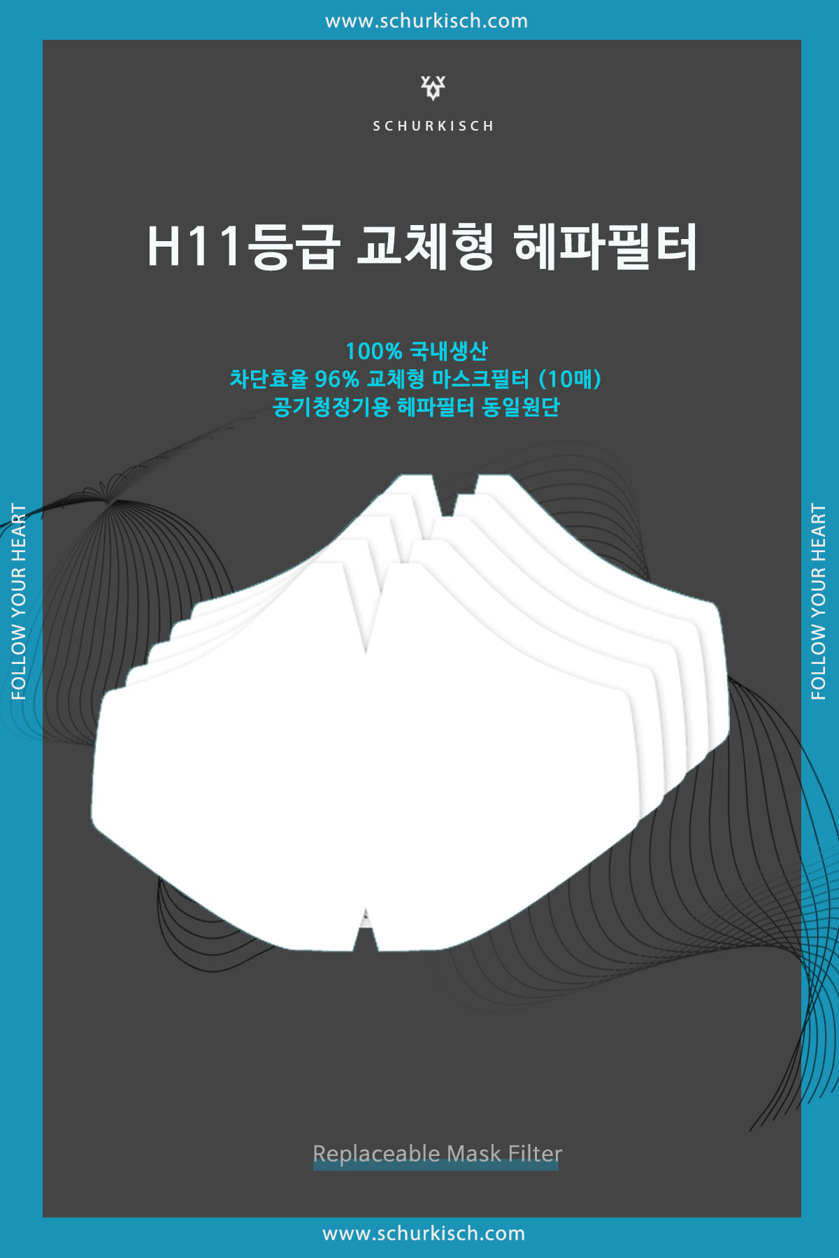 H11 Replaceable Mask Filter (10매입)
