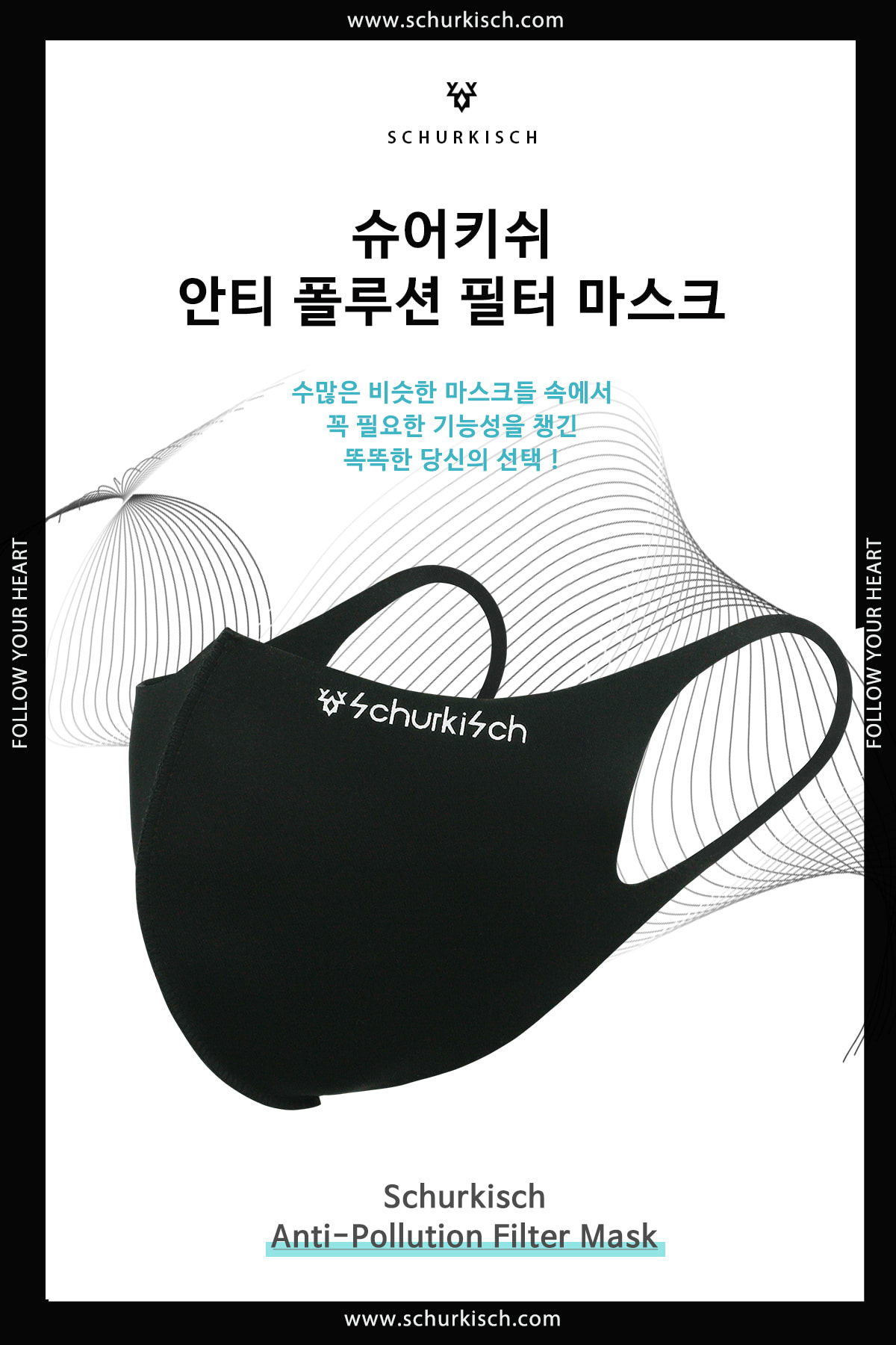 Schurkisch Anti-Pollution Filter Mask [2매입]